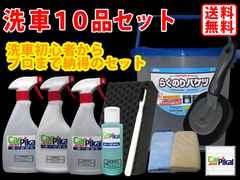 洗車シャンプー【送料無料★PRO洗車用品10品セット】