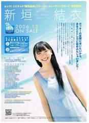HTI`S2006新垣結衣 ガッキー 販促用トレカチラシ1つ