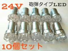 24V  LED  S25  シングル球  10個セット レッド 赤 マーカー球