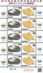 *H29【だんご・たい焼き】記念切手 18円切手