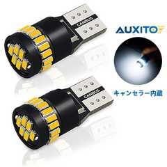 AUXITO T10 LED ホワイト 爆光 2個 キャン