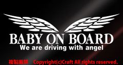 BABY ON BOARD/We Are Driving With Angel ステッカー(t5c