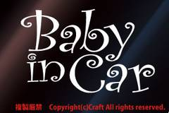 Baby in Car/ステッカー(白/ベビーインカーcur.ver15