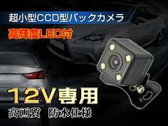 最新車載バックカメラhd ccd搭載 防水防振広角170度 LEDランプ付