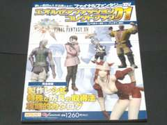 FF X�W エオルゼア/コレクトブック/中古/攻略本/PS3
