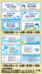 *■D-4■イルカ*お礼.取扱注意シール…12種36枚