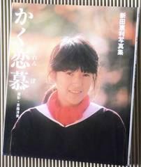 [写真集] かく恋慕 新田恵利写真集 初版・ハードカバー