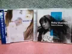 [送料無料] 椎名へきるアルバム2枚セット