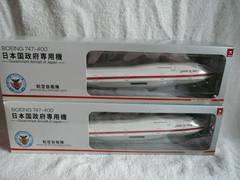 モデルプレーン「日本国政府専用機B747-400 2機セット」(49)