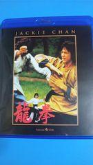 龍拳 Blu-ray ジャッキーチェン