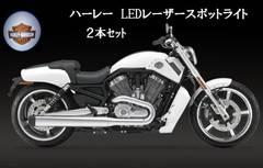 ハーレー/HARLEY-DAVIDSON/  LEDレーザー スポットライト/2本