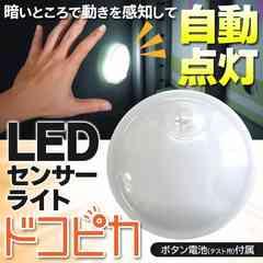 人感センサーライト 電池付 コードレス LED照明 ドコピカ