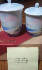 富士山 深川製磁  組湯のみ
