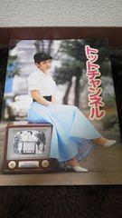 斉藤由貴、トットチャンネル、昭和62年作品映画パンフ
