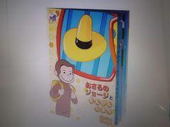 NHK『おさるのジョージ』遊べる絵本・シール付き/ハッピーセットマクドナルド