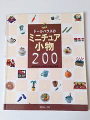 ☆ドールハウスのミニチュア小物200(古本)