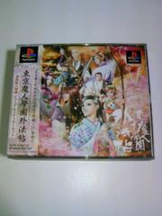 ■即決■初回版PS 東京魔人学園外法帖■プレステアドベンチャーゲームソフト