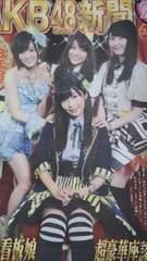 AKB48新聞2013年12月号4グループ看板娘 ラスト�@点