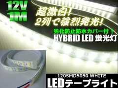 12V/船舶・漁船用/カバー付LEDテープライト蛍光灯・航海灯/1M