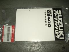 (91S)GS400 SUZUKI 純正パーツ カタログ