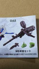モビルスーツアンサンブル MS武器セット 未開封品