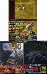 3DS モンスターハンター4 攻略本3冊 CD付属 即決