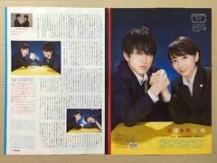 関ジャニ∞ 横山 波留◆月刊TVnavi 2016年9月号 切り抜き 2P