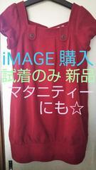 iMAGE購入 秋冬用 赤ワンピース マタニティーにも☆