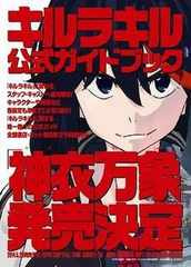 キルラキル公式ガイドブック神衣万象 ☆