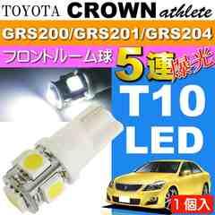 クラウン ルームランプ T10 LED 5連 砲弾型 ホワイト 1個 as02