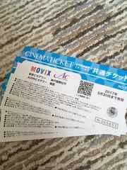 松竹系映画館 イオンシネマ  共通シネマチケット  4枚
