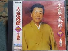 大泉逸郎 2005年全曲集