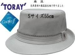 麻 混 TORAY  クールイン S サイズ アルペン Hat 帽子 M523