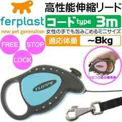 犬猫用伸縮リード フリッピーデラックスミニ コード3m青 Fa5062
