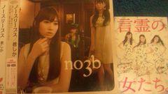 激安!超レア!☆ノースリーブス/君しか☆初回盤A/CD+DVD帯.トレカ付き/美品