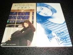 CDS「宇徳敬子/愛さずにはいられない+メッセージ」8cmCD2枚set