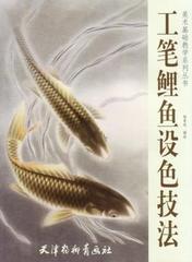 刺青・参考 工毛鯉魚着色技法