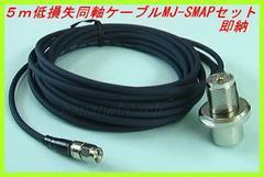 5m低損失同軸ケーブルMJ-SMAPセット
