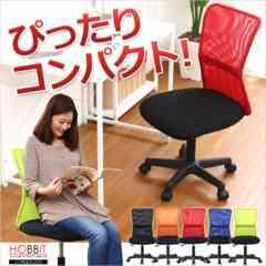 メッシュオフィスチェア【-Hobbit-ホビット】(パソコンチェア)