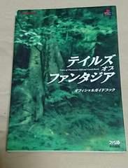 PS版テイルズオブファンタジア オフィシャルガイドブック