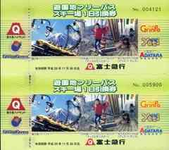 富士急ハイランドフリーパス券 引換券 2枚