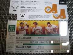 6/8(金)巨人-埼玉西武 1塁側 ビームシート 2枚セット