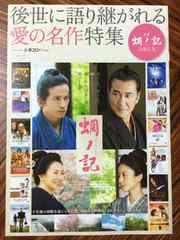 映画「蜩ノ記」冊子チラシ5冊 岡田准一(V6) 堀北真希 役所広司