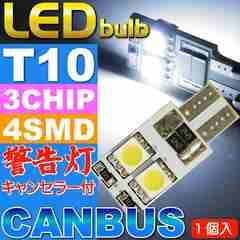 4連キャンセラー付LEDバルブT10ホワイト1個 3ChipSMD as08
