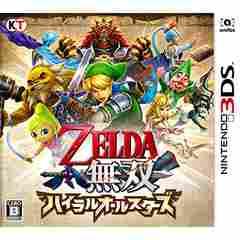 3DS》ゼルダ無双 ハイラルオールスターズ [174000591]