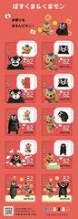 ぽすくま&くまモン 82円切手