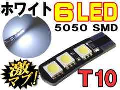 T10 白6発▼3チップ6連LED汎用5050SMDバルブ/ナンバー灯ウエッジ球ルームランプ