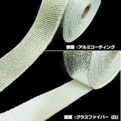 送料無料 耐熱アルミ サーモバンテージ10m巻 マフラーの断熱遮熱
