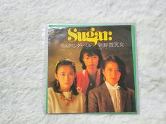 シングルレコード sugar ウエディングベル '81/11 C/W 新鮮微笑女