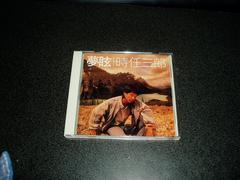 CD「時任三郎/夢眩」88年盤